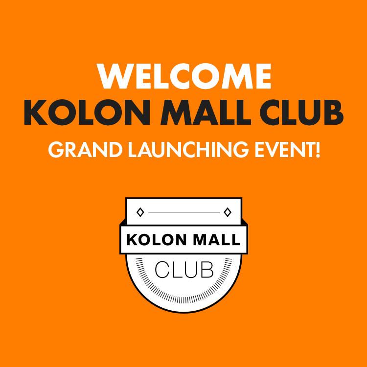 KOLON MALL CLUB 런칭 기념 이벤트!