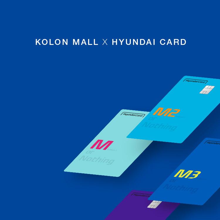 현대카드 고객님들! 코오롱몰에서 M포인트 FLEX!